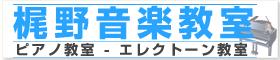 梶野音楽教室 札幌市豊平区のピアノ、エレクトーン教室